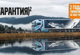 Volvo Trucks продлевает гарантию на оригинальные запасные части до двух лет